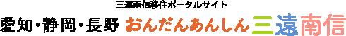 三遠南信移住ポータルサイト 愛知・静岡・長野 おんだんあんしん三遠南信