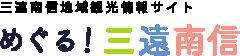 三遠南信地域観光情報サイト